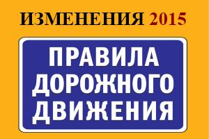 Какие изменения в ПДД РФ вступили в силу с июля 2015?