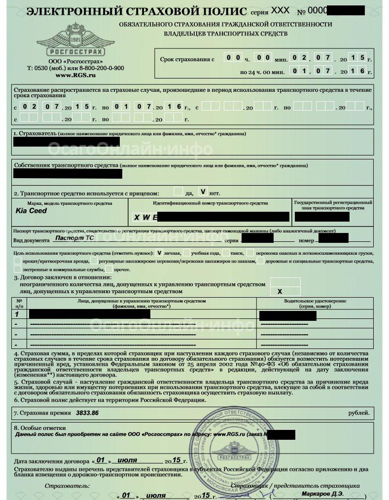 Нововведение для автовладельцев – электронный страховой полис