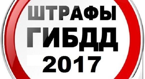 Штрафы ГИБДД 2017: проверка по номеру автомобиля