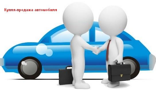 Как составить договор купли авто